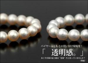 「透明感」花珠を超えた最上級のあこや真珠とは?(後編)