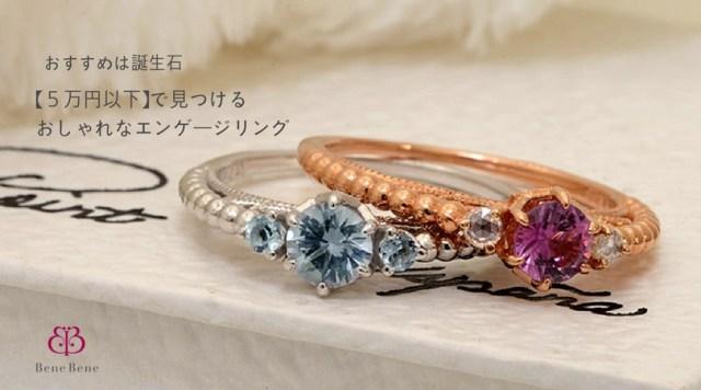 【5万円以下】でも素敵なエンゲージリング・婚約指輪は選べます!誕生石をオススメするワケとは?|ベーネベーネ