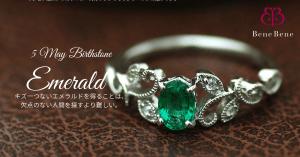 5月の誕生石は【エメラルド】。王族、貴族、セレブに愛される緑の宝石の由来や意味について|ベーネベーネ
