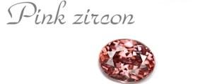 2月15日生まれのあなた。お誕生日おめでとうございます。誕生石はピンクジルコン、意味と誕生花、プレゼントは?