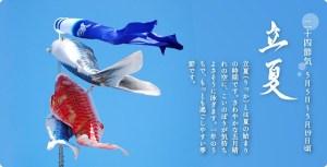 味覚は知識。日本の美しい四季<24節気>を旬の食事ともに過ごす暮らし歳時記。夏<立夏、小満、芒種、夏至、小暑、大暑>