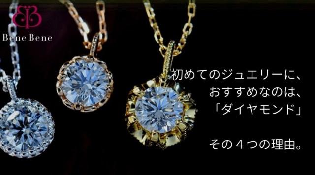 初めてのジュエリーを選ぶなら、まずダイヤモンド♪その4つの理由。|ベーネベーネ