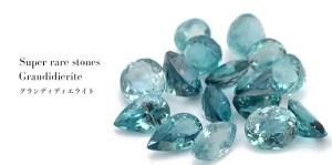 21世紀の今、地上に現れた【超稀少石】グランディディエライトってどんな宝石?|ベーネベーネ