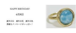 6月8日生まれのあなた。お誕生日おめでとうございます。誕生石はラリマー、意味と誕生花、プレゼントは?