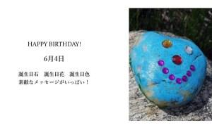 6月4日生まれのあなた。お誕生日おめでとうございます。誕生石はオドントライト、意味と誕生花、プレゼントは?