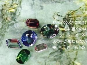 タンザナイトとの違いは何?森羅万象の色を持つゾイサイトの産地や特性、選び方|ベーネベーネ