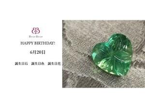 6月20日生まれのあなた。お誕生日おめでとうございます。誕生石はグリーンフローライト、意味と誕生花、プレゼントは?