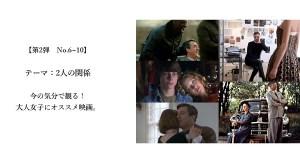 【随時更新】今の気分で観る!大人女子にオススメ映画10選!