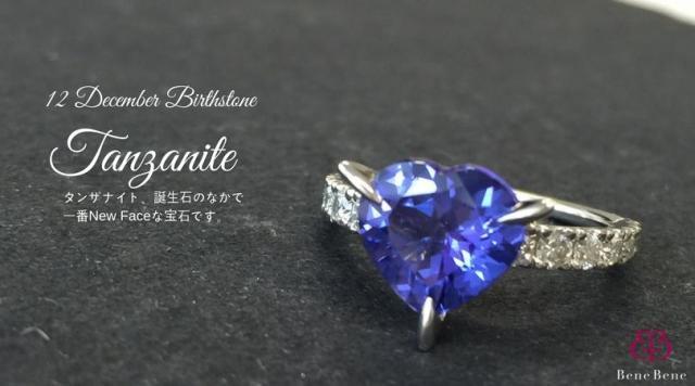 12月の誕生石は【タンザナイト】。宝石のなかではNewFaceなのに誕生石に選ばれるワケとは?|ベーネベーネ