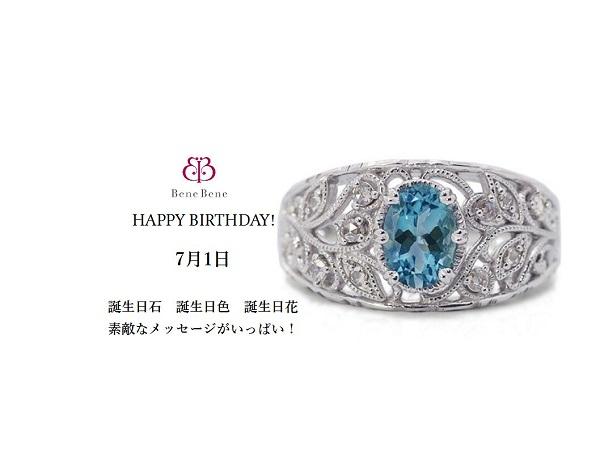 7月1日生まれのあなた。お誕生日おめでとうございます。誕生石はアクアマリン、意味と誕生花、プレゼントは?
