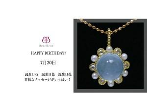 7月20日生まれのあなた。お誕生日おめでとうございます。誕生石はアクアマリン・キャッツ・アイ,意味と誕生花、プレゼントは