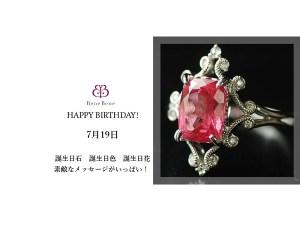 7月19日生まれのあなた。お誕生日おめでとうございます。誕生石はロードクロサイト,意味と誕生花、プレゼントは