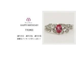 7月28日生まれのあなた。お誕生日おめでとうございます。誕生石はピンクスピネル,意味と誕生花、プレゼントは。