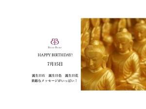 7月15日生まれのあなた。お誕生日おめでとうございます。誕生石は仏像真珠,意味と誕生花、プレゼントは?