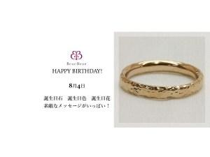 8月4日生まれのあなた。お誕生日おめでとうございます。誕生石はピンクゴールド,意味と誕生花、プレゼントは。