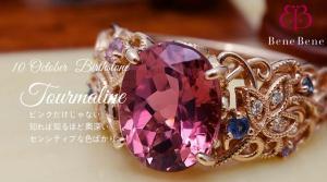 10月の誕生石は【トルマリン】。一番多くのカラーバリエーションを持つ宝石トルマリンの意味や歴史、言い伝えについて|ベーネベーネ