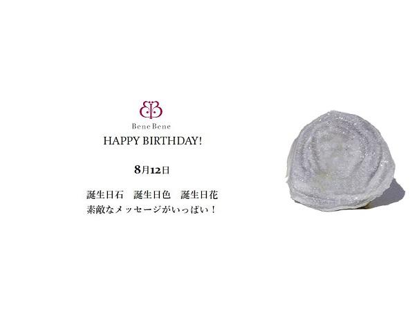 8月12日生まれのあなた。お誕生日おめでとうございます。誕生石はコンシャ・アゲート,意味と誕生花、プレゼントは。