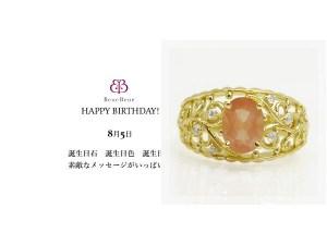 8月5日生まれのあなた。お誕生日おめでとうございます。誕生石はサンストーン原石,意味と誕生花、プレゼントは。