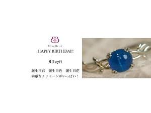 8月27日生まれのあなた。お誕生日おめでとうございます。誕生石はアパタイト・キャッツ・アイ,意味と誕生花、プレゼントは。