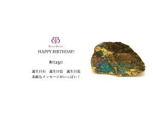 8月23日生まれのあなた。お誕生日おめでとうございます。誕生石はブルナイト,意味と誕生花、プレゼントは。