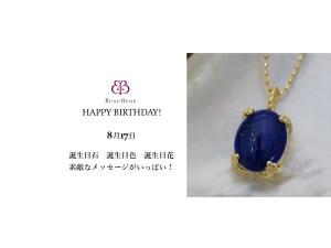 8月17日生まれのあなた。お誕生日おめでとうございます。誕生石はレインボーパイライト,意味と誕生花、プレゼントは。