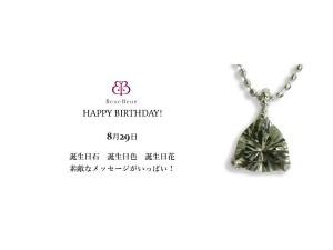 8月29日生まれのあなた。お誕生日おめでとうございます。誕生石はグリーン・アメシスト,意味と誕生花、プレゼントは。