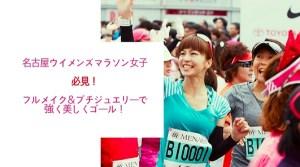 名古屋ウイメンズ女子必見!マラソンはフルメイク&プチジュエリーで強く美しく!|ベーネベーネ
