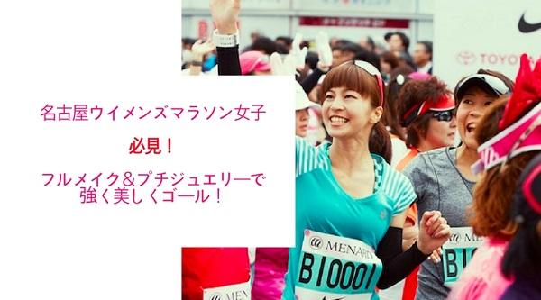 名古屋ウイメンズ女子必見!マラソンはフルメイク&プチジュエリーで強く美しく! ベーネベーネ