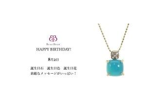 8月2日生まれのあなた。お誕生日おめでとうございます。誕生石はブルー・カルセドニ,意味と誕生花、プレゼントは。