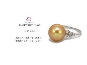 9月5日生まれのあなた。お誕生日おめでとうございます。誕生石はゴールデンパール,意味と誕生花、プレゼントは。