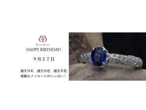 9月27日生まれのあなた。お誕生日おめでとうございます。誕生石はフィンガープリント・インクルージョン内包サファイア ,意味と誕生花、プレゼントは。