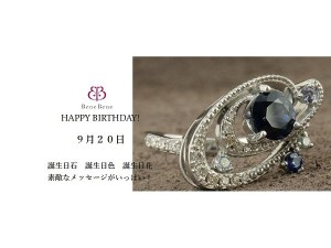 9月20日生まれのあなた。お誕生日おめでとうございます。誕生石はブルースピネル ,意味と誕生花、プレゼントは。