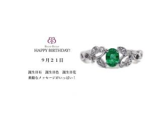 9月21日生まれのあなた。お誕生日おめでとうございます。誕生石はフェザー状インクルージョン内包エメラルド結晶 ,意味と誕生花、プレゼントは。