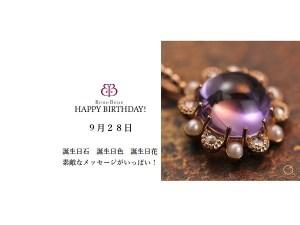 9月28日生まれのあなた。お誕生日おめでとうございます。誕生石はアメシスト・クォーツ ,意味と誕生花、プレゼントは。