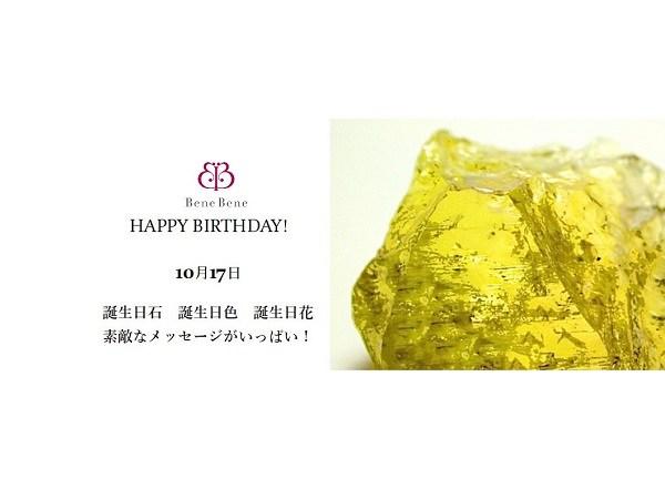 10月17日生まれのあなた。お誕生日おめでとうございます。誕生石はゴールデントルマリン,意味と誕生花、プレゼントは。