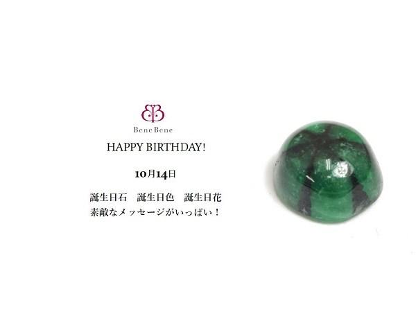 10月14日生まれのあなた。お誕生日おめでとうございます。誕生石はトラピッチェ・エメラルド,意味と誕生花、プレゼントは。
