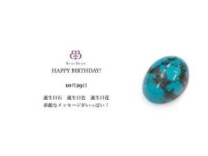 10月29日生まれのあなた。お誕生日おめでとうございます。誕生石はネットターコイズ,意味と誕生花、プレゼントは。