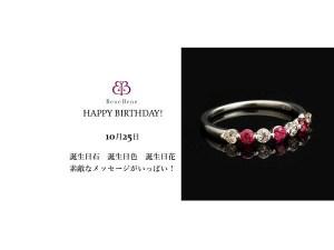 10月25日生まれのあなた。お誕生日おめでとうございます。誕生石はレッド・スピネル,意味と誕生花、プレゼントは。