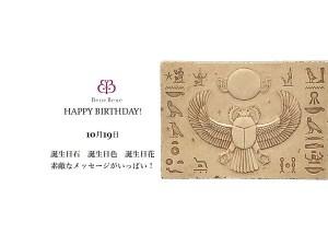 10月19日生まれのあなた。お誕生日おめでとうございます。誕生石はスカラベ,意味と誕生花、プレゼントは。