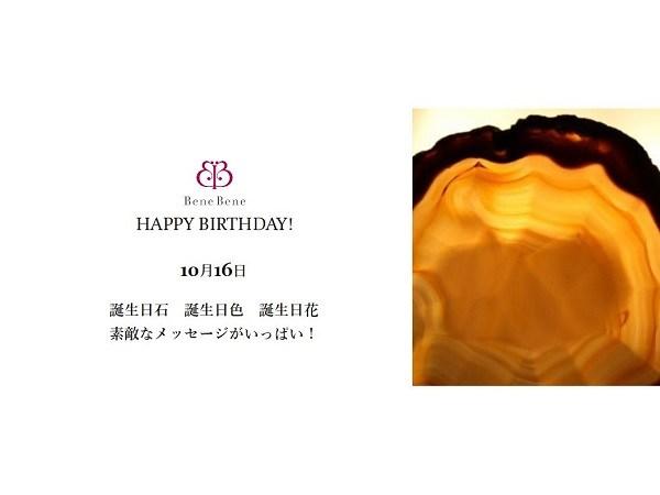 10月16日生まれのあなた。お誕生日おめでとうございます。誕生石はめのう,意味と誕生花、プレゼントは。