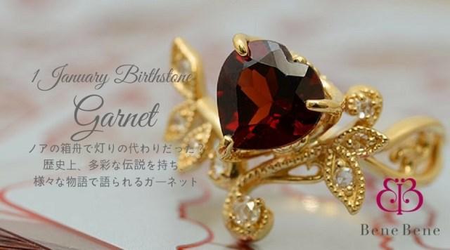1月の誕生石は【ガーネット】。歴史上、最古の宝石とされるその理由とは? ベーネベーネ