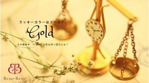 ラッキーカラーは「ゴールド」。カラーの意味や効果、ゴールドカラーを持つ宝石とは?