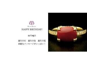 11月15日生まれのあなた。お誕生日おめでとうございます。誕生石はレッド・コーラル,意味と誕生花、プレゼントは