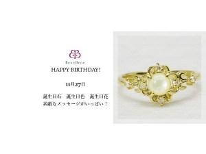 11月27日生まれのあなた。お誕生日おめでとうございます。誕生石は真珠母貝,意味と誕生花、プレゼントは