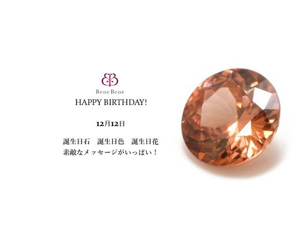 12月12日生まれのあなた。お誕生日おめでとうございます。誕生石はソフトピンク・ジルコン。意味と誕生花、プレゼントは