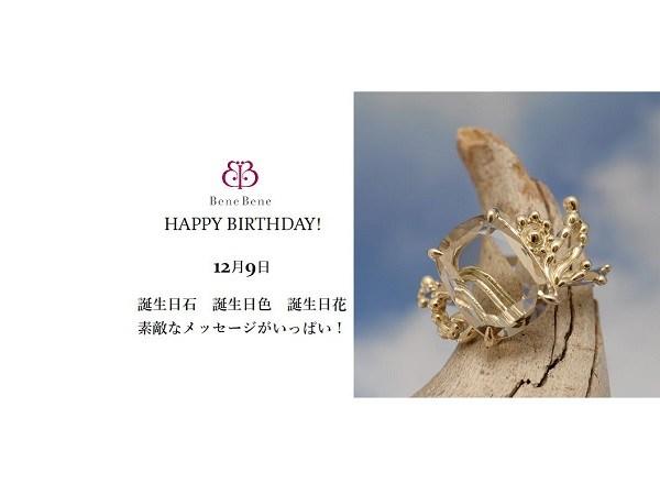 12月9日生まれのあなた。お誕生日おめでとうございます。誕生石はスモーキー・クォーツ。意味と誕生花、プレゼントは