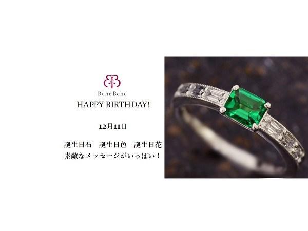 12月11日生まれのあなた。お誕生日おめでとうございます。誕生石はエメラルド。意味と誕生花、プレゼントは