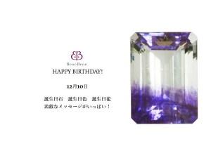 12月10日生まれのあなた。お誕生日おめでとうございます。誕生石はパーティー・カラード・フルオーライト。意味と誕生花、プレゼントは