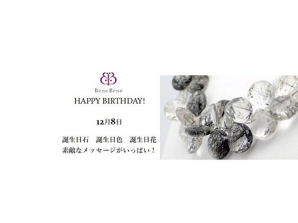 12月8日生まれのあなた。お誕生日おめでとうございます。誕生石はトルマリンレイテッド・クォーツ。意味と誕生花、プレゼントは