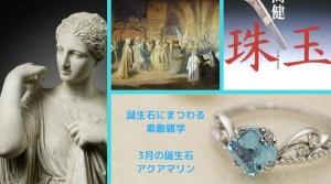 知的に素敵に宝石学。3月の誕生石アクアマリンにまつわるに興味深まる雑学うんちく。